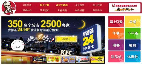 肯德基中国网站