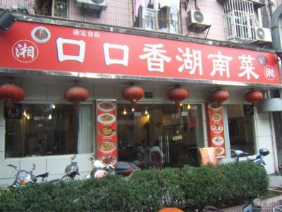 湖南料理店