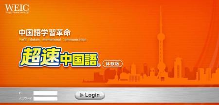 超速中国語無料体験版トップページ