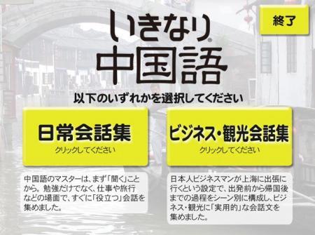 実践編トップ画面