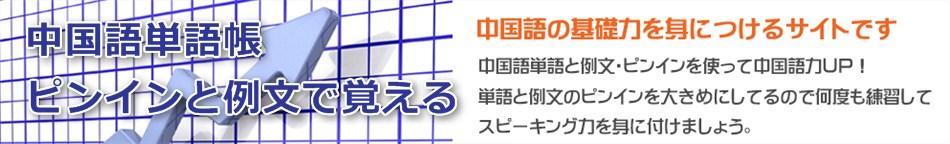 中国語単語帳~ピンインと例文で覚える~